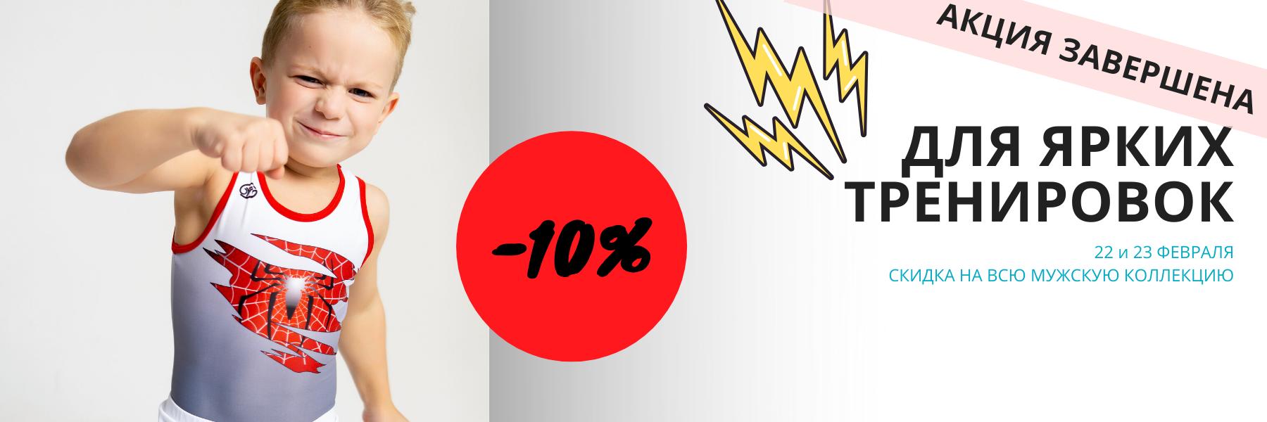 СКИДКА 10% НА ВСЮ МУЖСКУЮ КОЛЛЕКЦИЮ