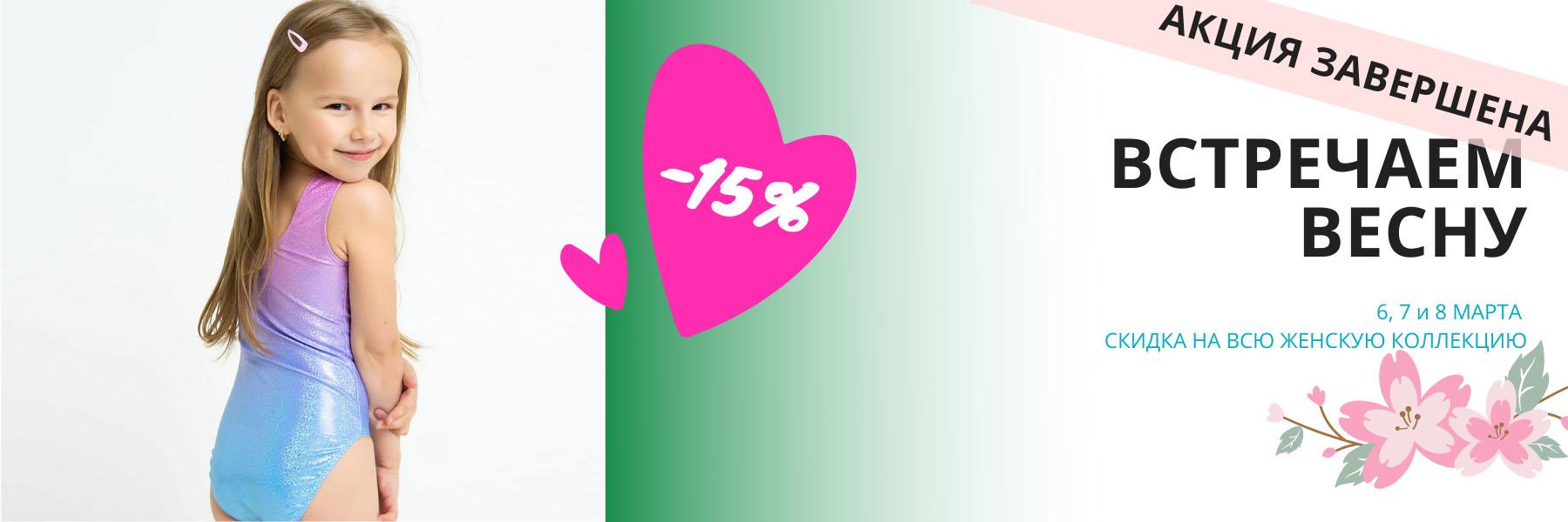 СКИДКА 15% НА ВСЮ ЖЕНСКУЮ КОЛЛЕКЦИЮ
