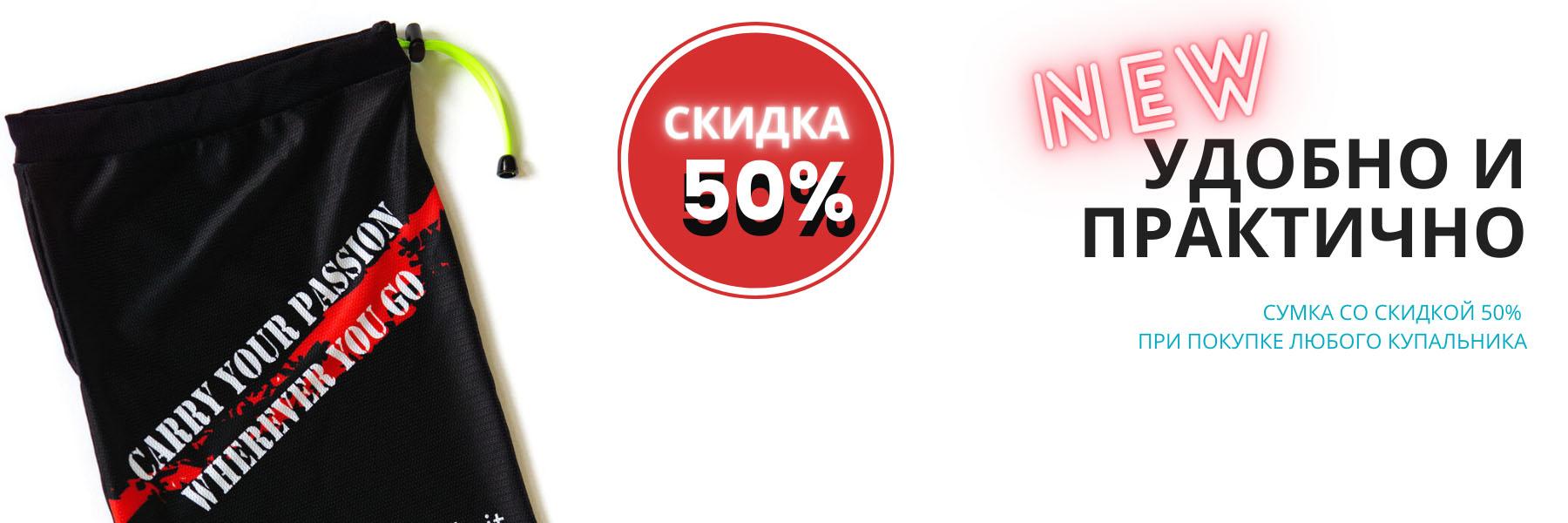 -50% на сумки для аксессуаров